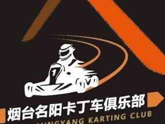 烟台名阳卡丁车俱乐部