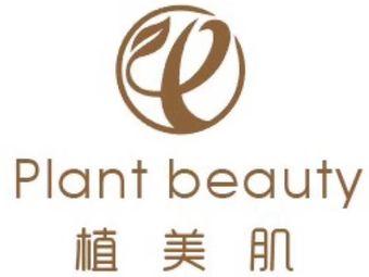 植美肌·Plant Beauty日本の皮膚管理