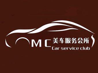 Mc汽车服务会所
