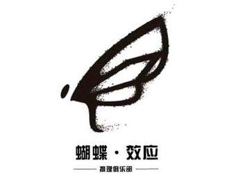 蝴蝶效应实景搜证剧本推理俱乐部(比夫会员店)
