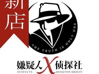 嫌疑人X侦探社 实景搜证推理店