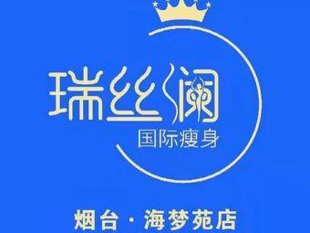 瑞丝澜国际瘦身(海梦苑店)