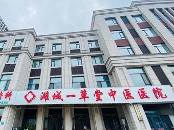 潍城一草堂中医医院