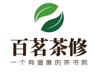 百茗茶修·茶艺茶道培训(省博物院店)