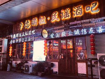 辛德瑞拉·民谣酒吧(中央城店)