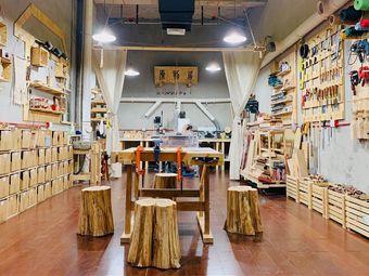 原物居-木艺工作室