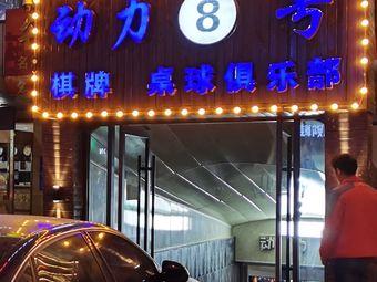 动力8号桌球俱乐部(人民路店)