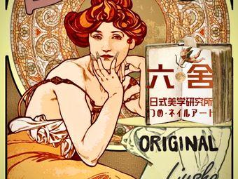6舍•つめ•日式美学研究所•ネイルアート