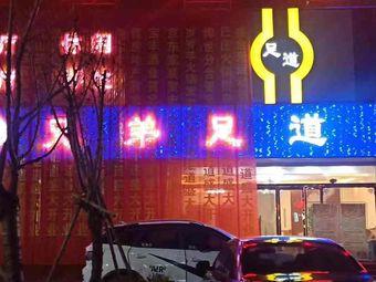 兄弟足道(民权店)