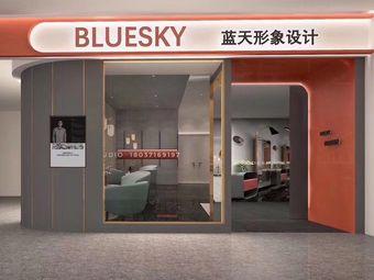 蓝天造型(新田360广场店)