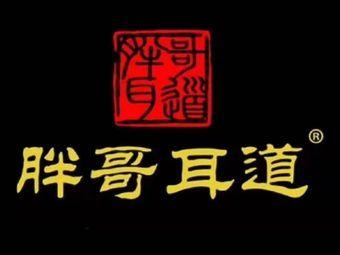 胖哥耳道头疗汤(昌盛市场店)