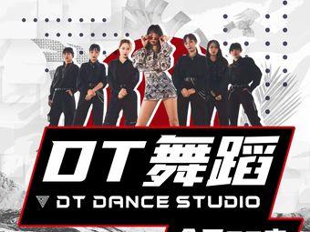 DT舞蹈培训(岭南天地店)