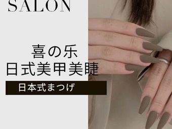 喜の乐·日式美甲美睫SALON