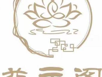益元阁健康养生会所(金昌开元店)