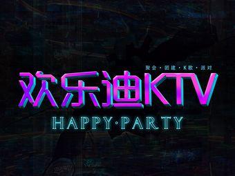 欢乐迪KTV(万达店)