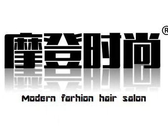 摩登时尚·hair salon