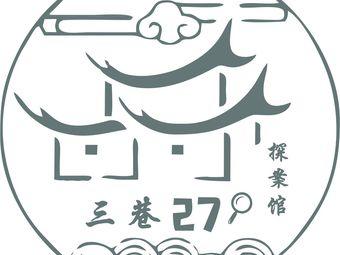 三巷27探案馆