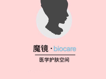 魔鏡·biocare e學護膚空間