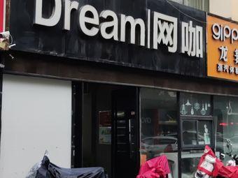 Dream网咖(梦想店)
