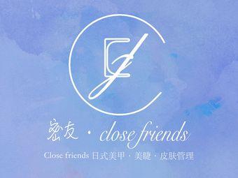Close friend‧密友‧美甲美睫皮肤管理