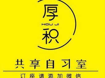 厚积共享自习室(民族广场店)