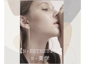 N+美学生活馆(中环广场店)