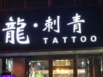 龙刺青龙纹身