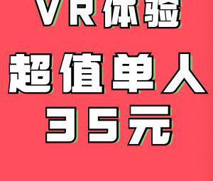 身临其境·沉浸世界VR体验馆(国贸360店)