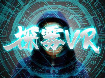 探雾VR虚拟现实体验馆