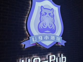 U9小酒馆(长安店)