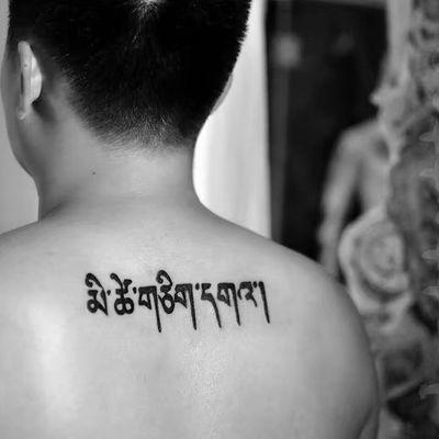 文字纹身图