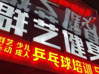 群艺健身·群艺乐动乒乓球培训(市中心王府井店)