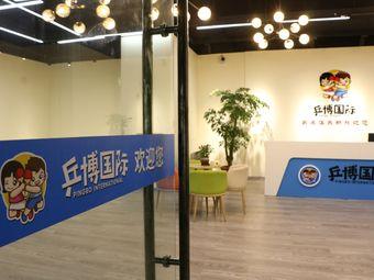 乒博国际乒乓俱乐部