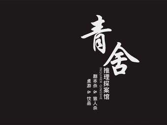 青舍·推理探案馆