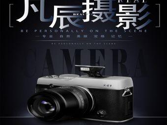凡辰摄影摄像工作室
