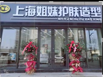 上海姐妹护肤造型(星光和园店)