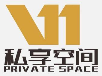 V11私享空间·影咖