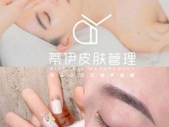 蒂伊科技皮膚管理中心·日式美甲美睫