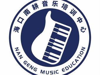 南耕音乐培训中心