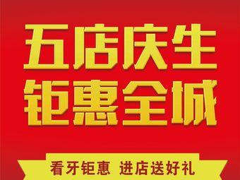 土豆口腔·种植矫正联合中心(华发世纪城店)