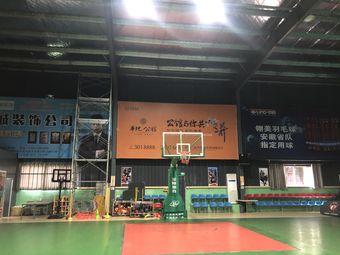 三分体育篮球馆(张公山店)