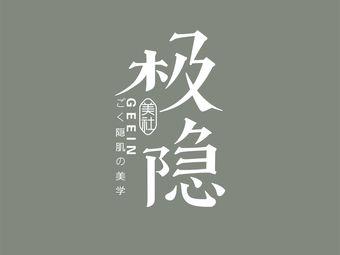 极隐美社ごく隐肌の美学(海岸城店)