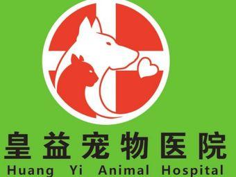 皇益宠物医院(大良分院)