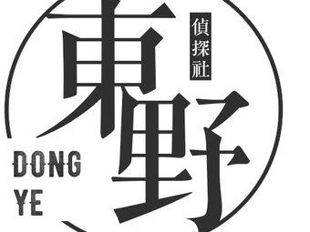 东野推理社·剧本杀