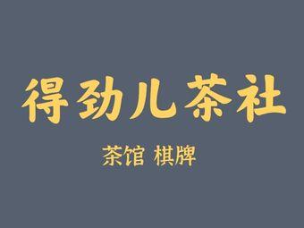 得劲儿茶社棋牌(升龙国际店)