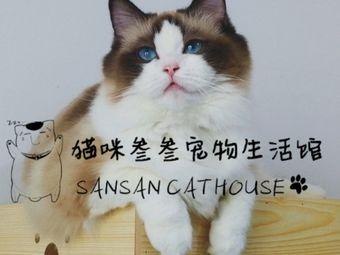猫咪叁叁宠物生活馆