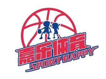 嘉乐体育篮球俱乐部