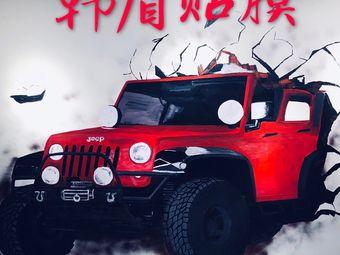 韩盾车品坊·汽车贴膜