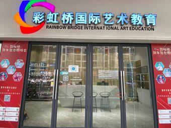 彩虹桥国际艺术教育(华凯校区)