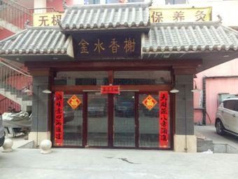 金水香榭洗浴中心